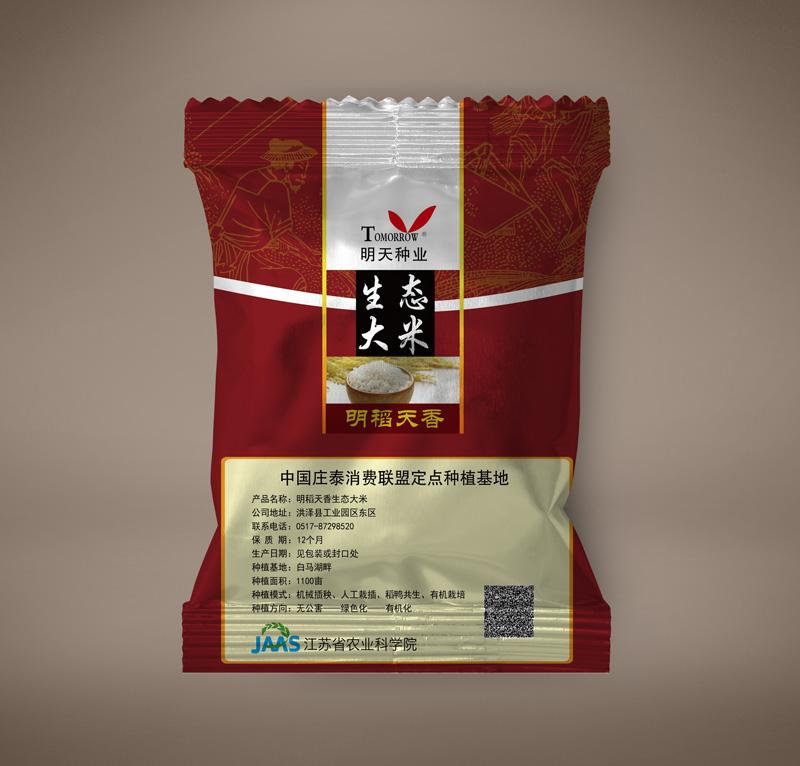 生态大米包装袋设计图背面图