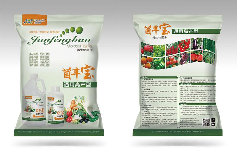 菌丰宝微生物菌剂包装袋设计图