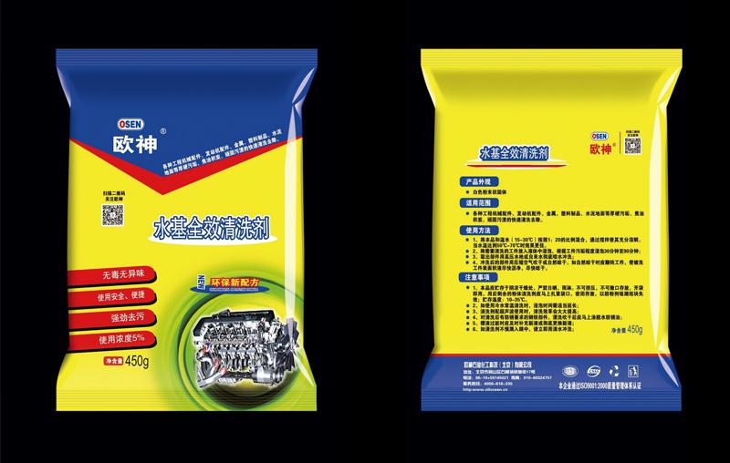 欧神水基全效清洗剂包装袋设计图